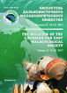 The Bulletin of the Russian Far East Malacological Society, 2017, vol. 21, N 1/2