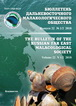 The Bulletin of the Russian Far East Malacological Society, 2018, vol. 22, N 1/2
